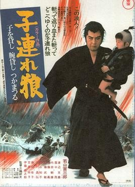 Lone_Wolf_and_Cub_Sword_of_Vengeance